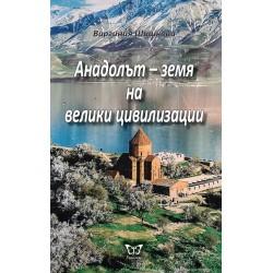 Анадолът - земя на велики...