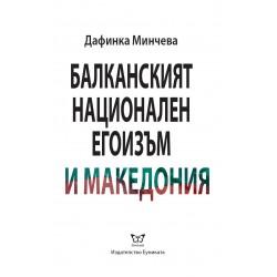 Балканският национален...